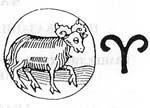 Знак эпохи Овна